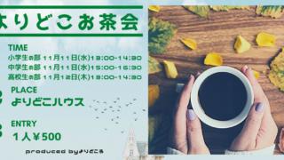 11月もオフラインお茶会を開催します!
