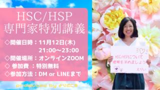 HSC/HSPについての勉強会開催します!