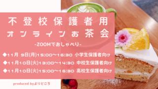 11月オンラインお茶会開催日程のお知らせ